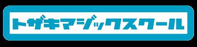 マジシャン、マジックプロデューサー戸崎拓也WEB/トザキマジックスクール/マジック教室